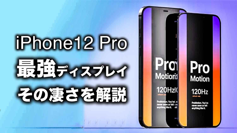 iphone12-pro-120hz