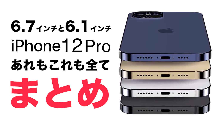 iphone12-pro-all-spec