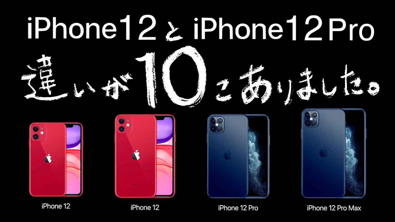iphone12-pro-hikaku-10