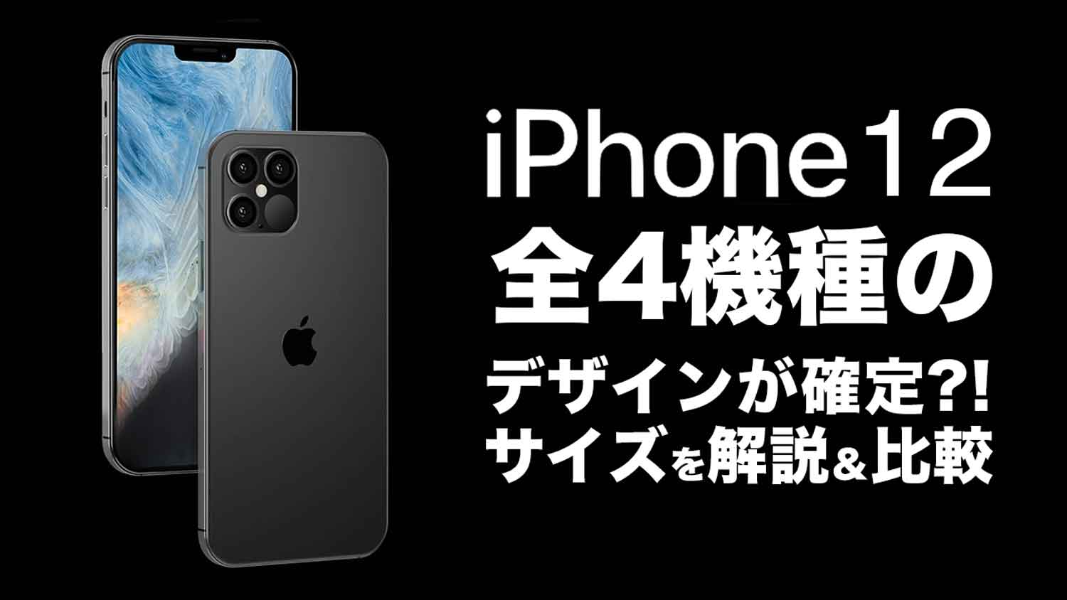 日 iphone12 mini 発売