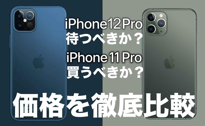 iphone12pro-iphone11pro-hikaku-kakaku