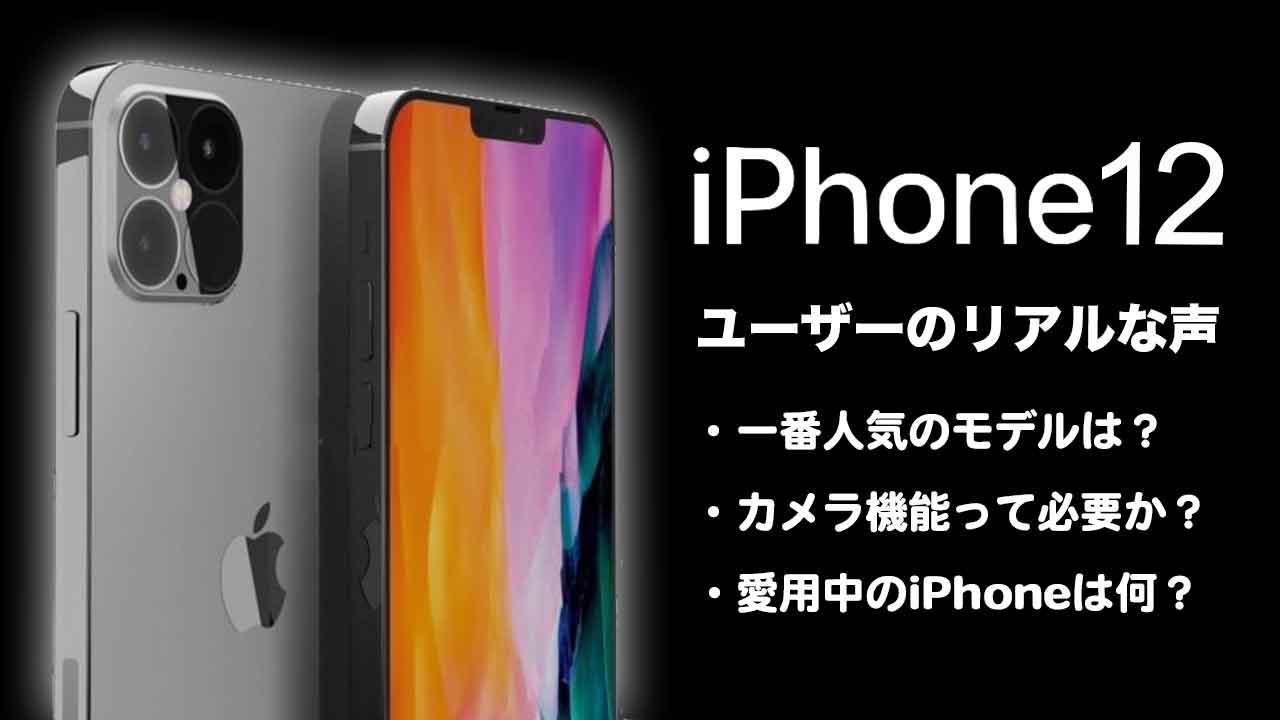iphone12-en quete-thumbnail