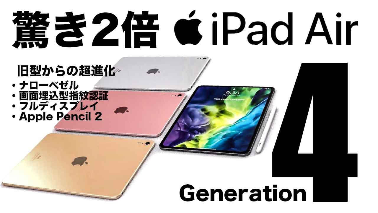 iPad-Air-4-thumbnail