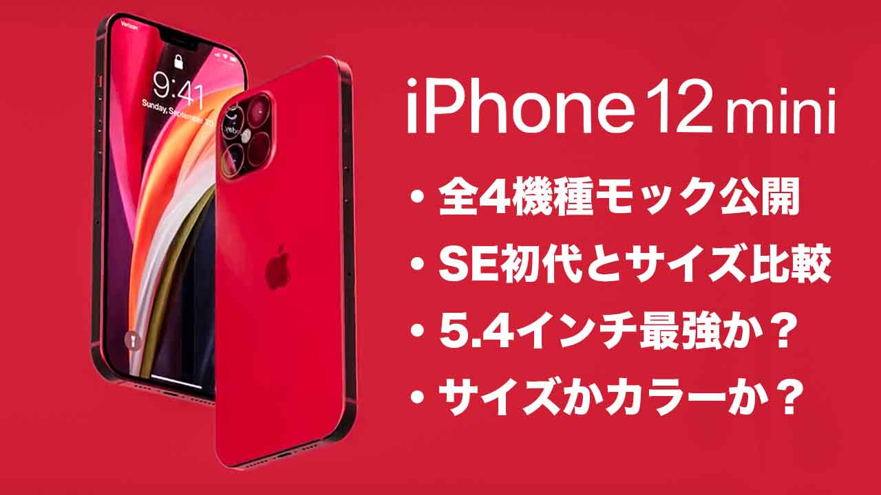 iPhone12-mini-color-size