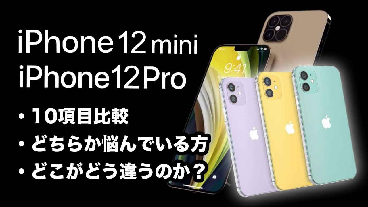 iphone12-12pro-hikaku10