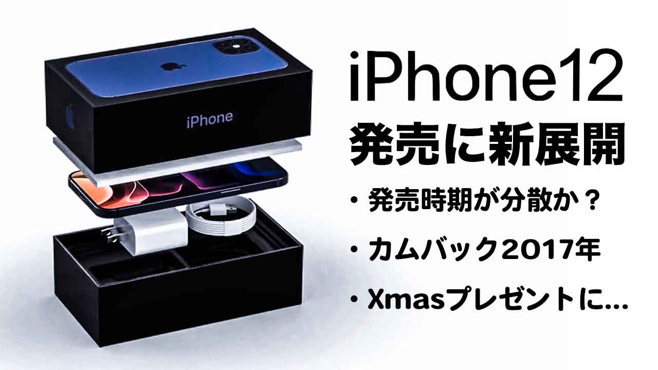 iphone12-Release-new