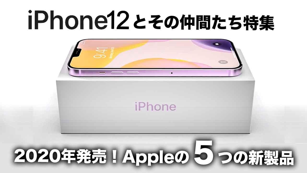 時期 iphone12 発売
