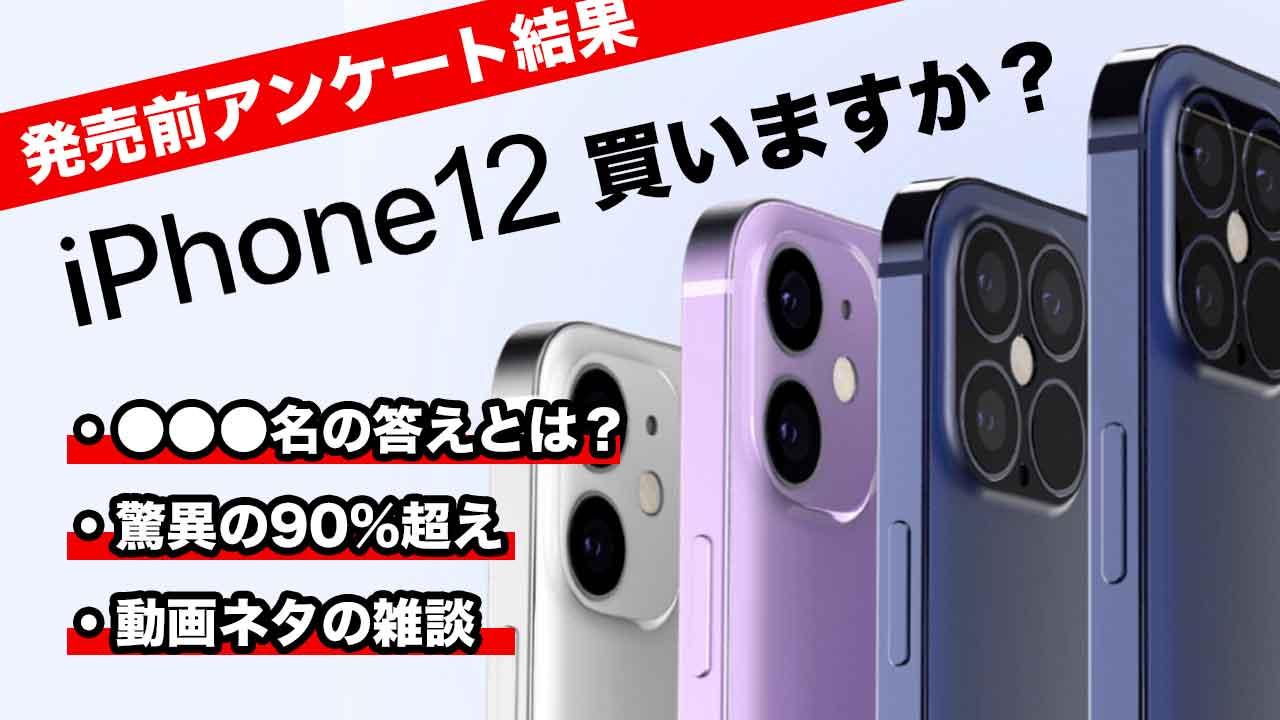 iphone12-en-quete
