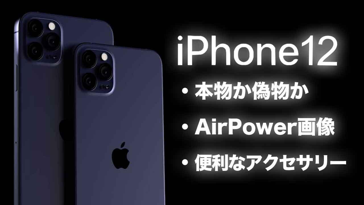 iphone12-leek