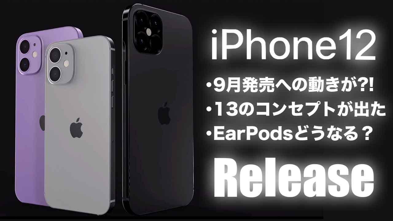 iPhone12-Release-7