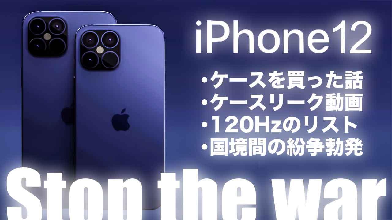 iphone12-thumbnail
