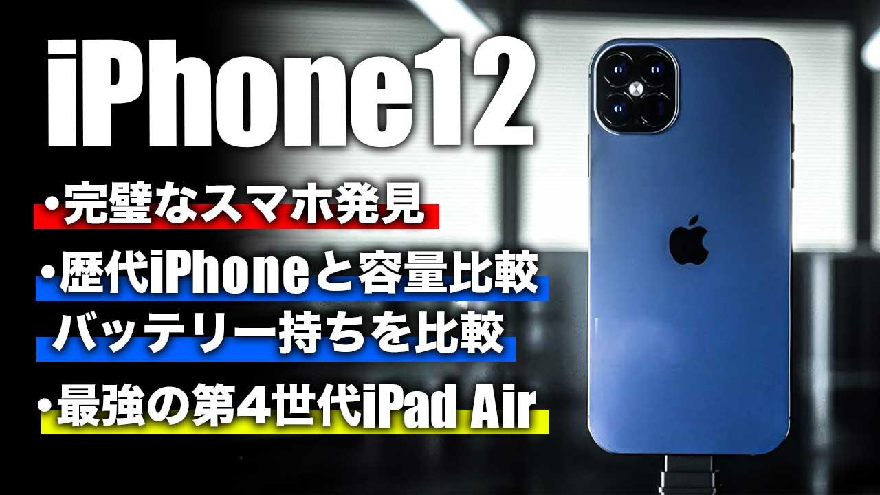 iphone-12-Battery-iPadair