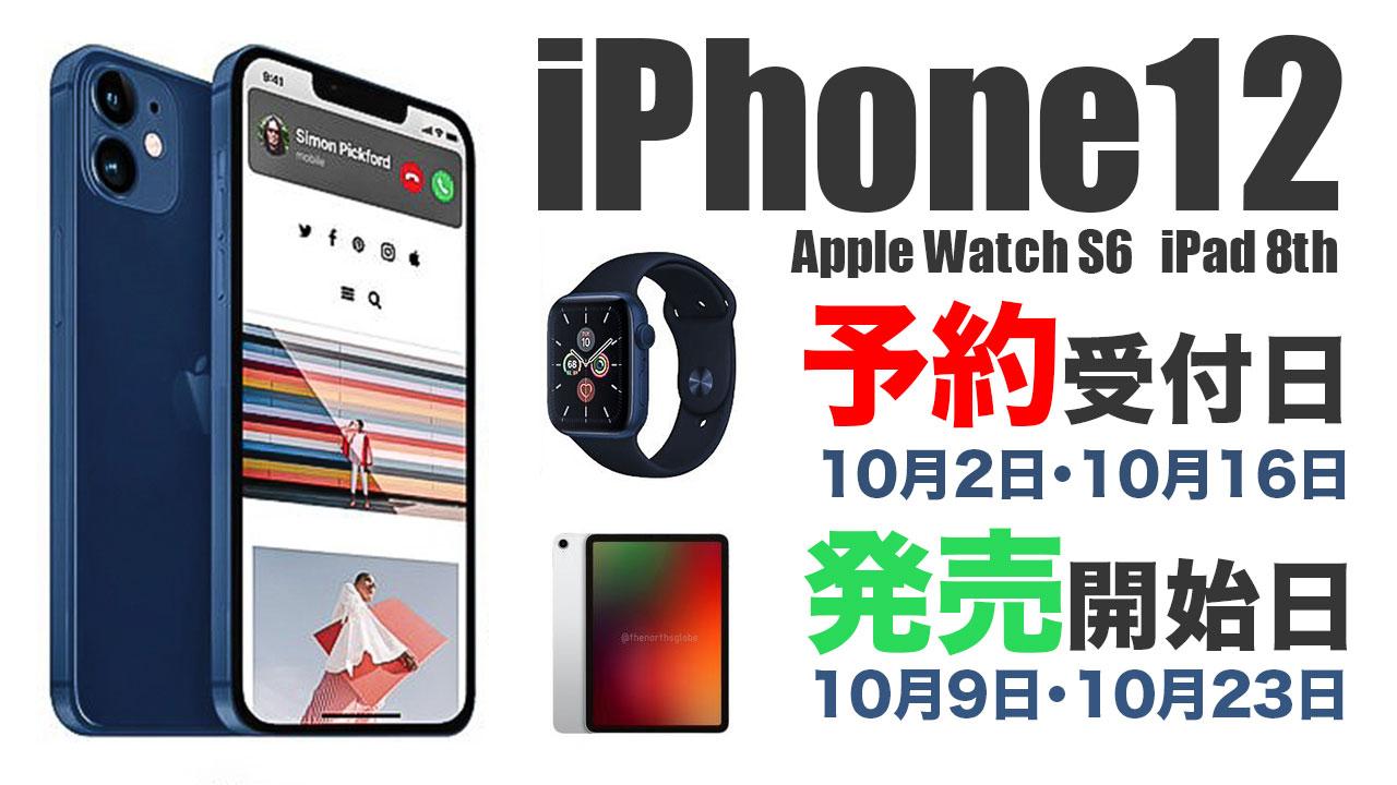 iphone-12-Release-octorber