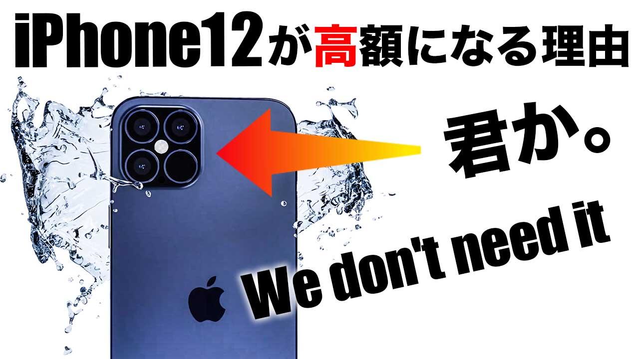 iphone-12-price-camera