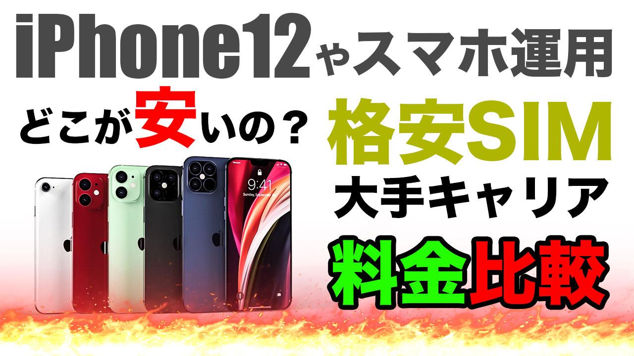 iphone-12-sim-free