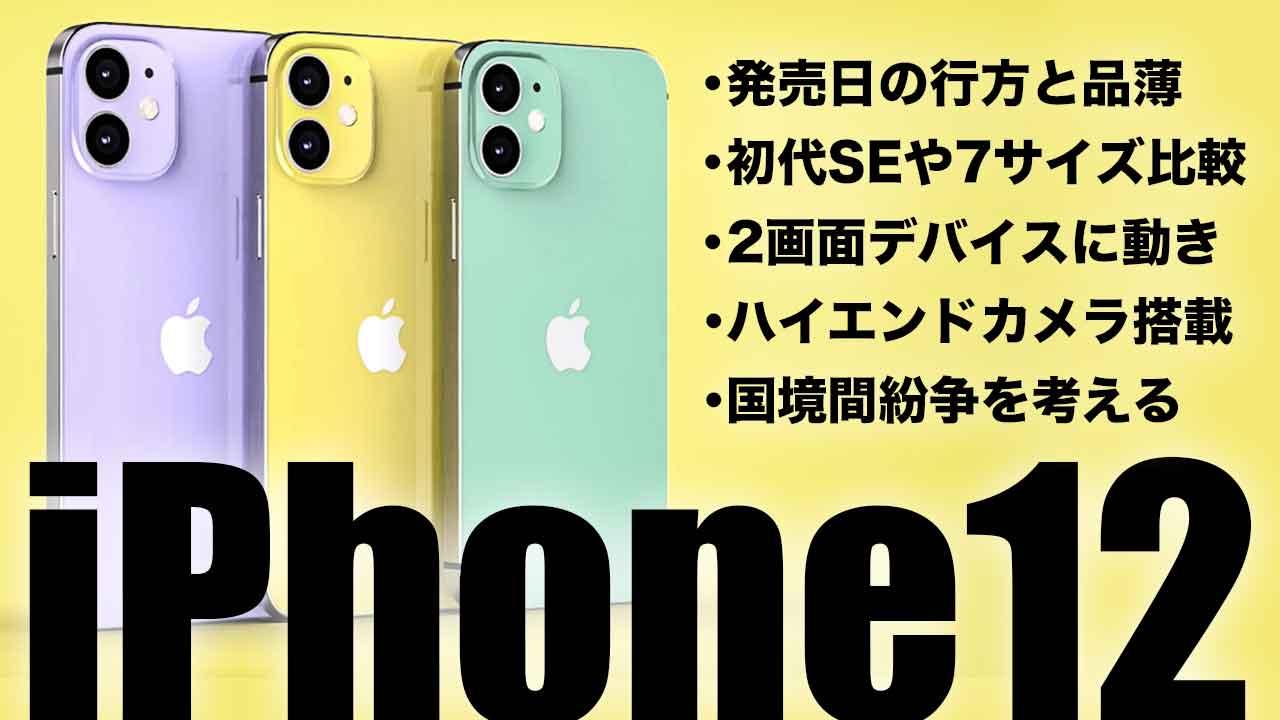 iphone12-camera