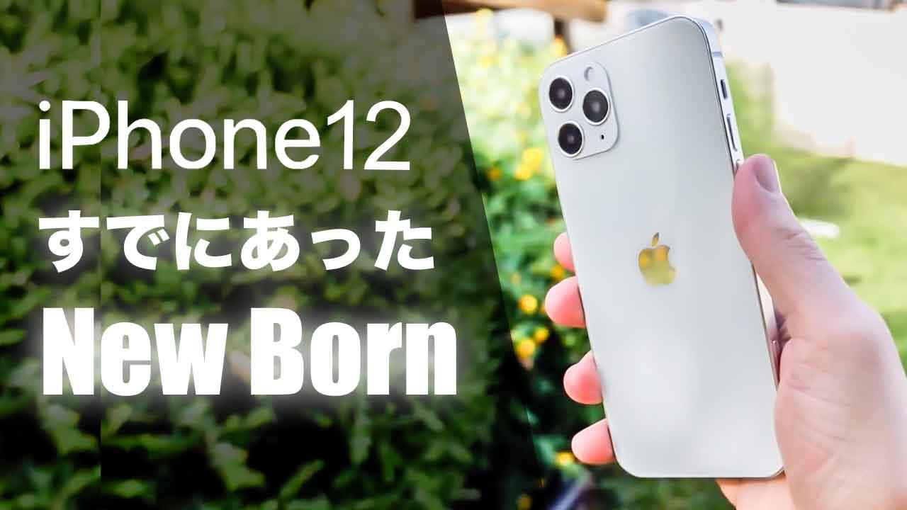 iphone12-new-born