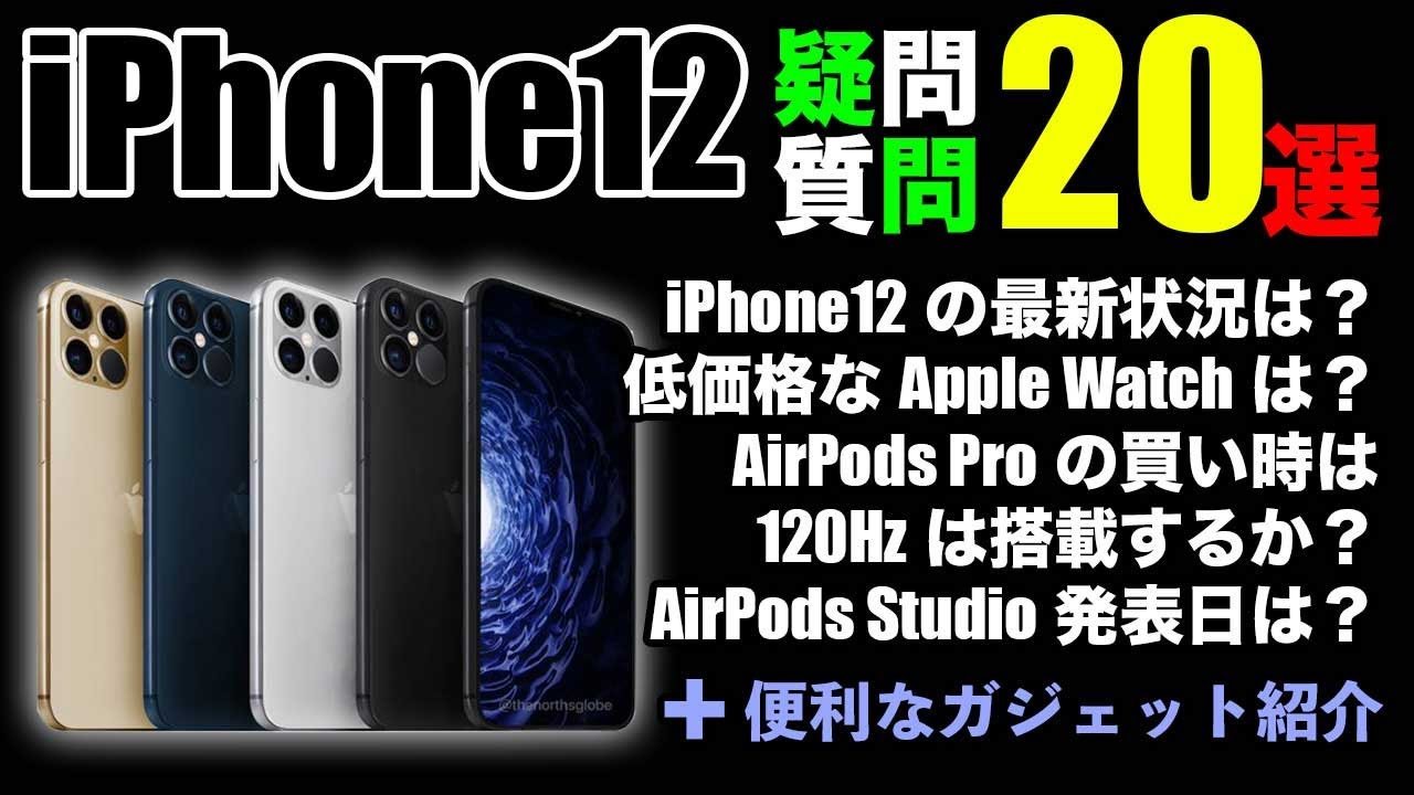 iPhone12-Question-20