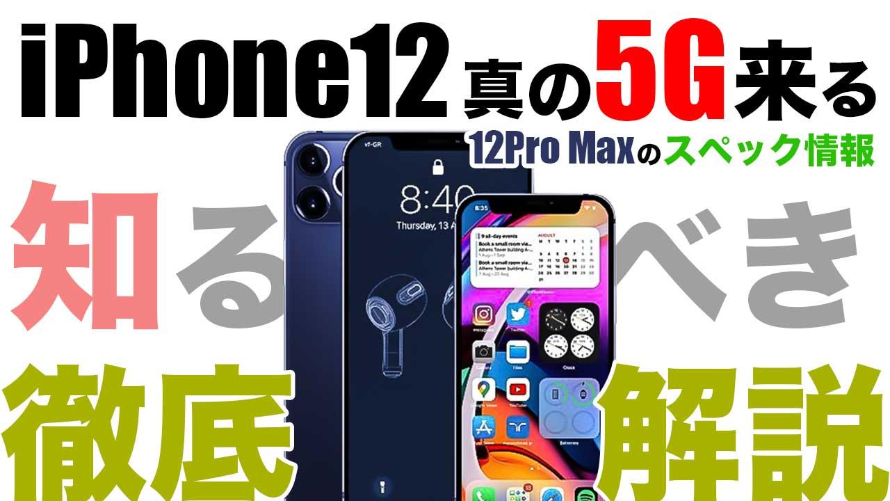 iphone-12-5g-info