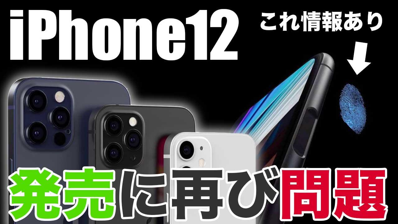 iphone-12-Toraburu