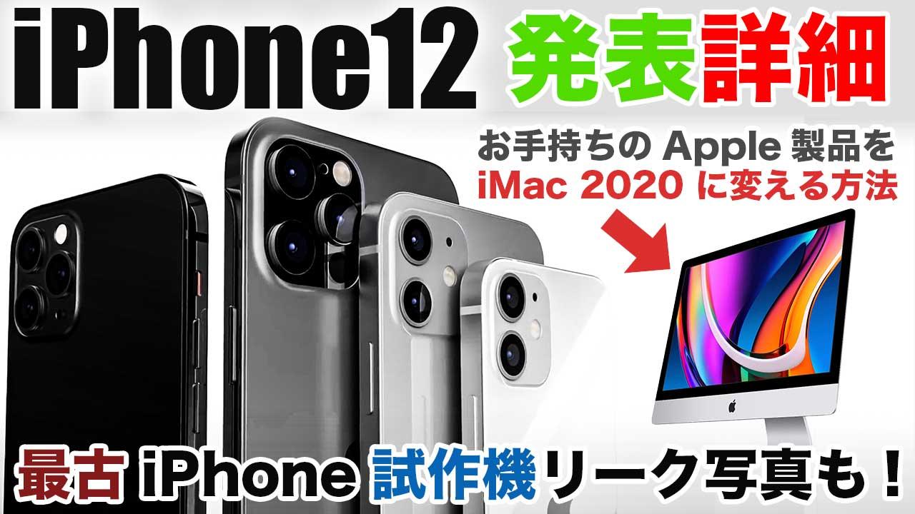 iphone-12-info-imac-2020