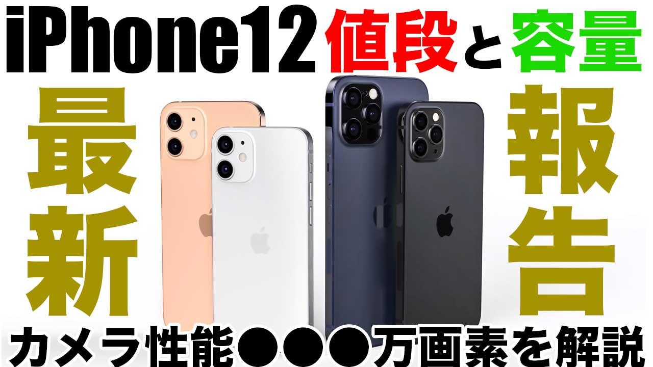 iphone-12-price-new
