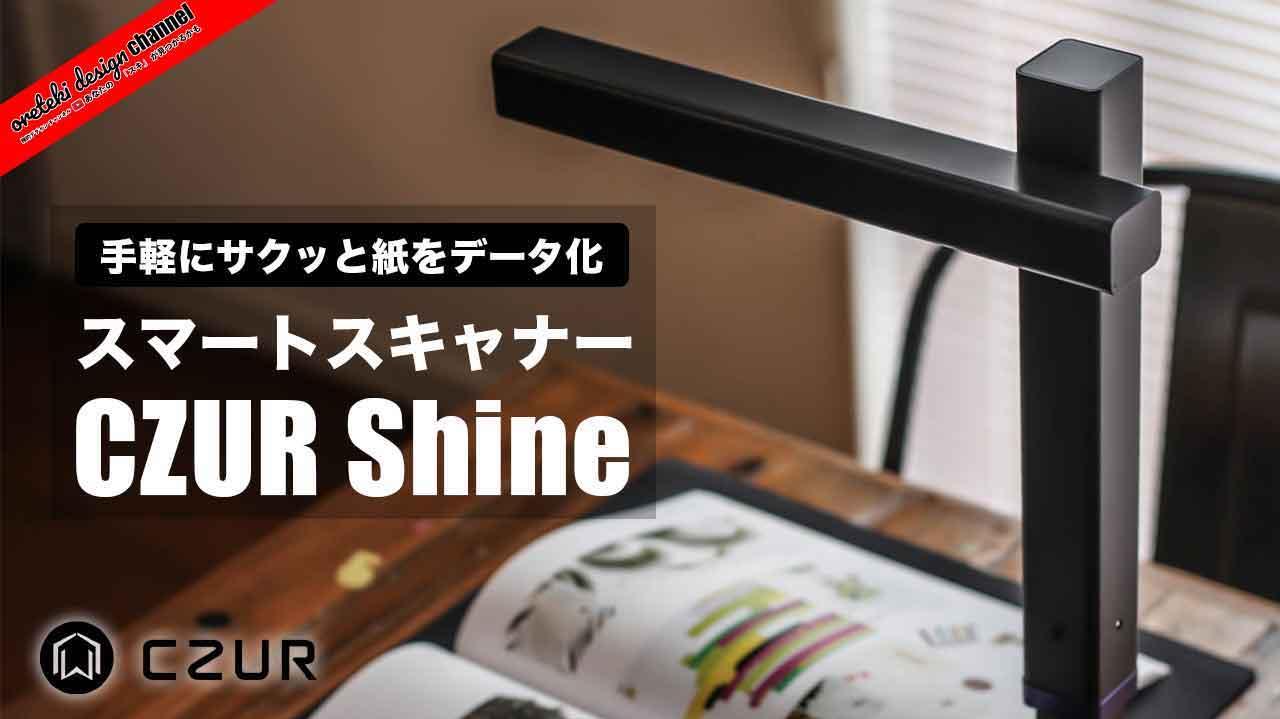 czur-shine-Scanner-jpg