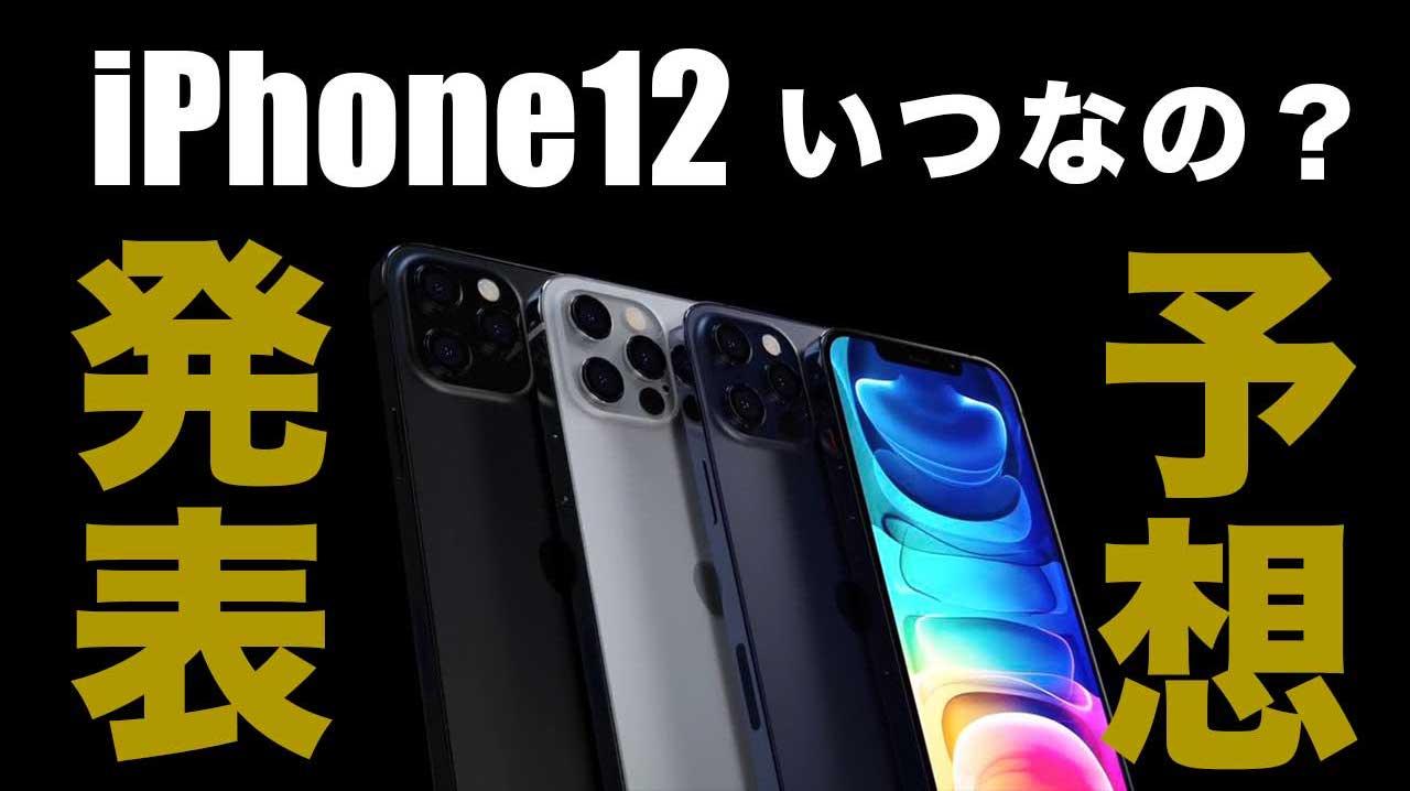 iPhone12-10-2020