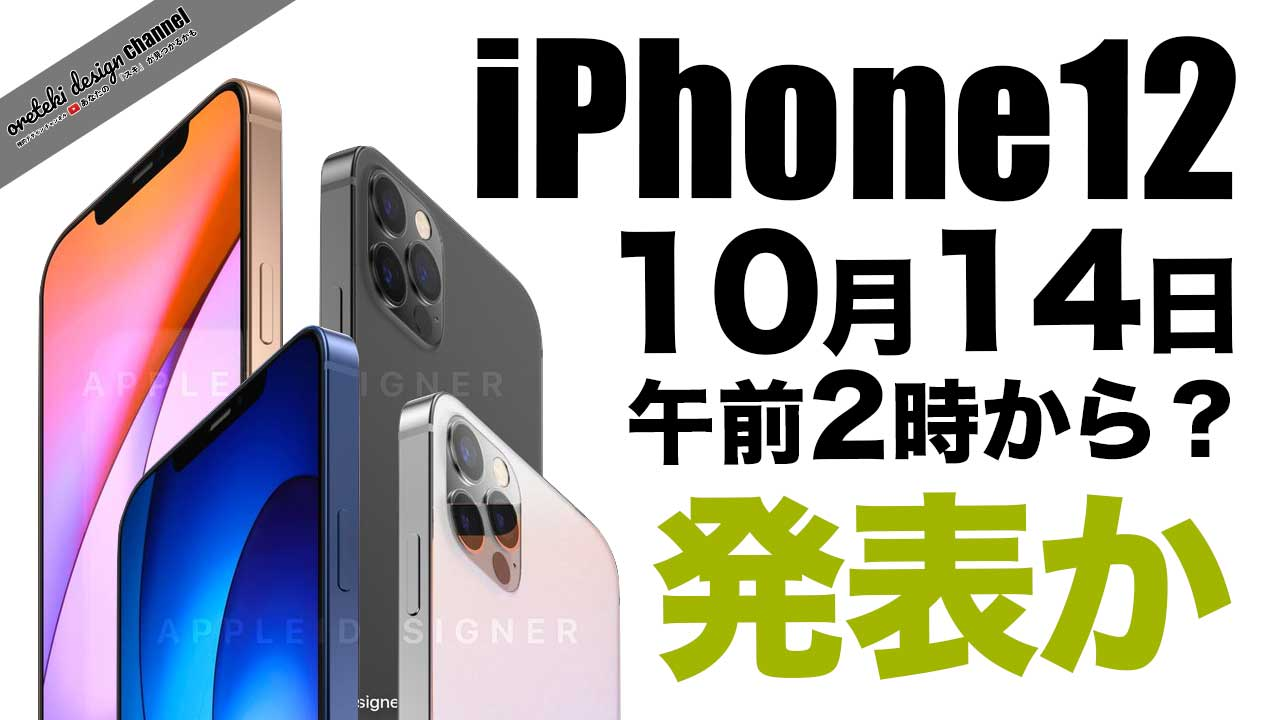 iphone-12-10-14
