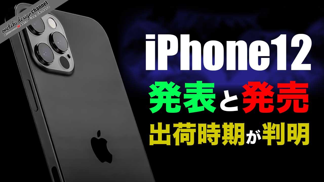 Iphone12 発売 時期