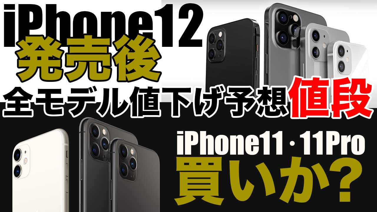 iphone-12-11-lineup-price