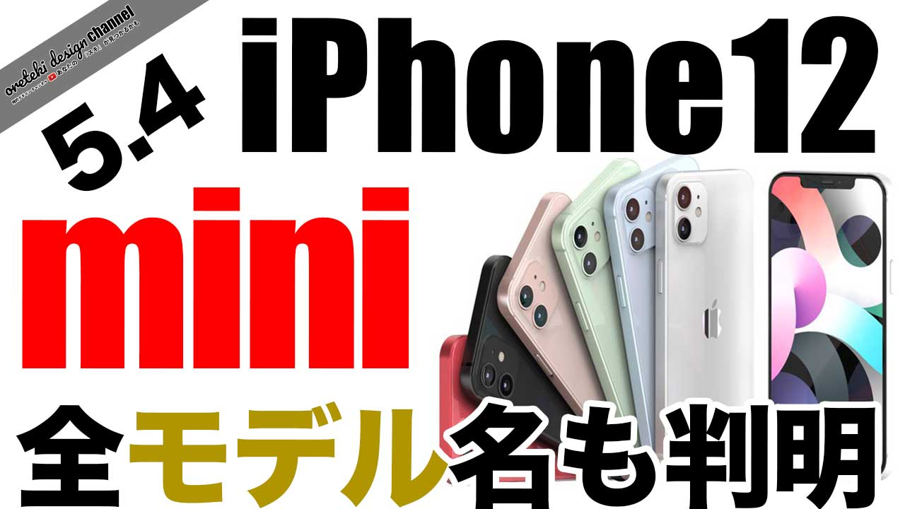 iphone-12-5.4-Summary