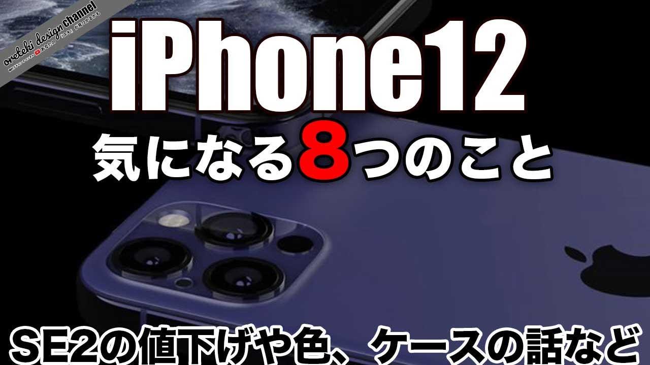 iphone-12-8-ANSERjpg