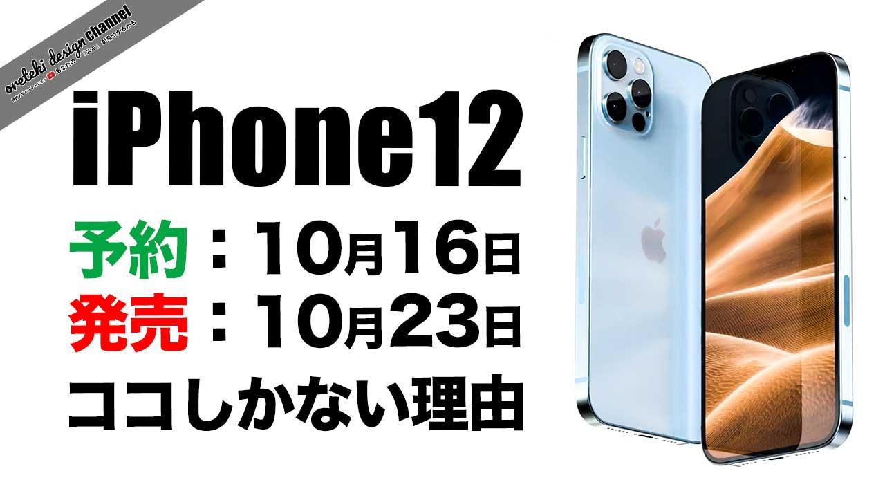 iphone-12-Release-10-16-23