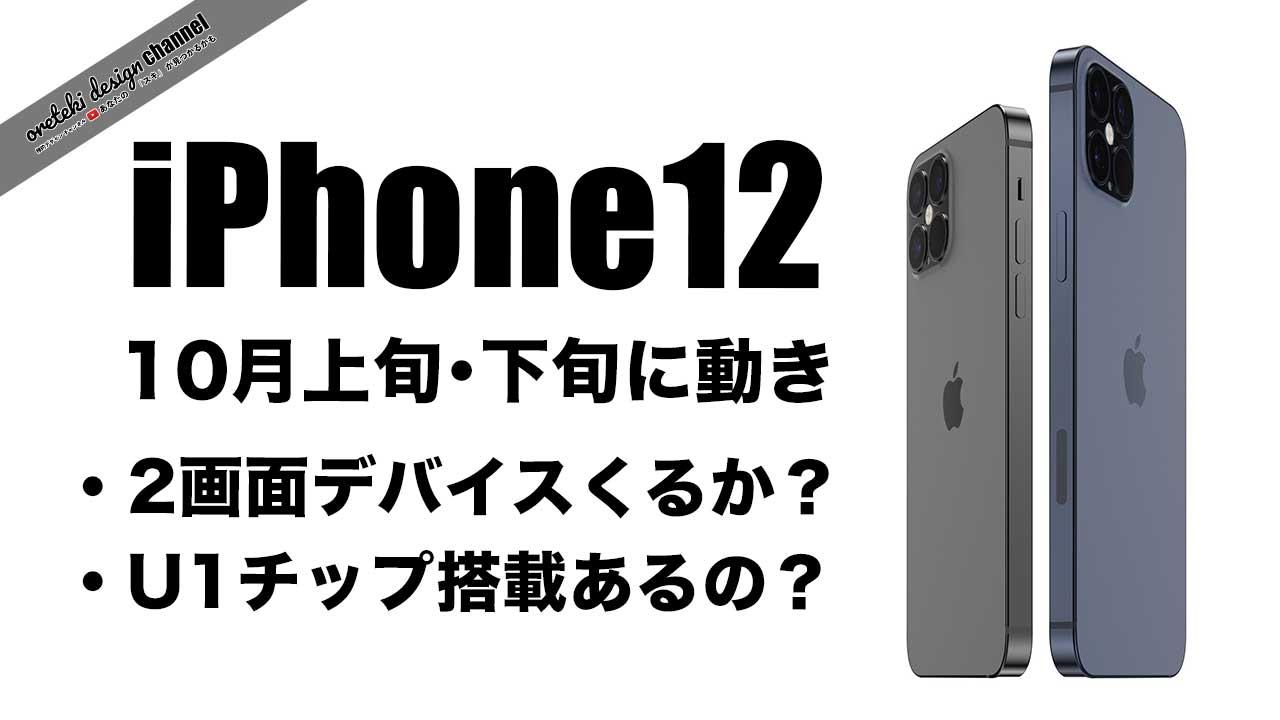 iphone-12-fold-u1