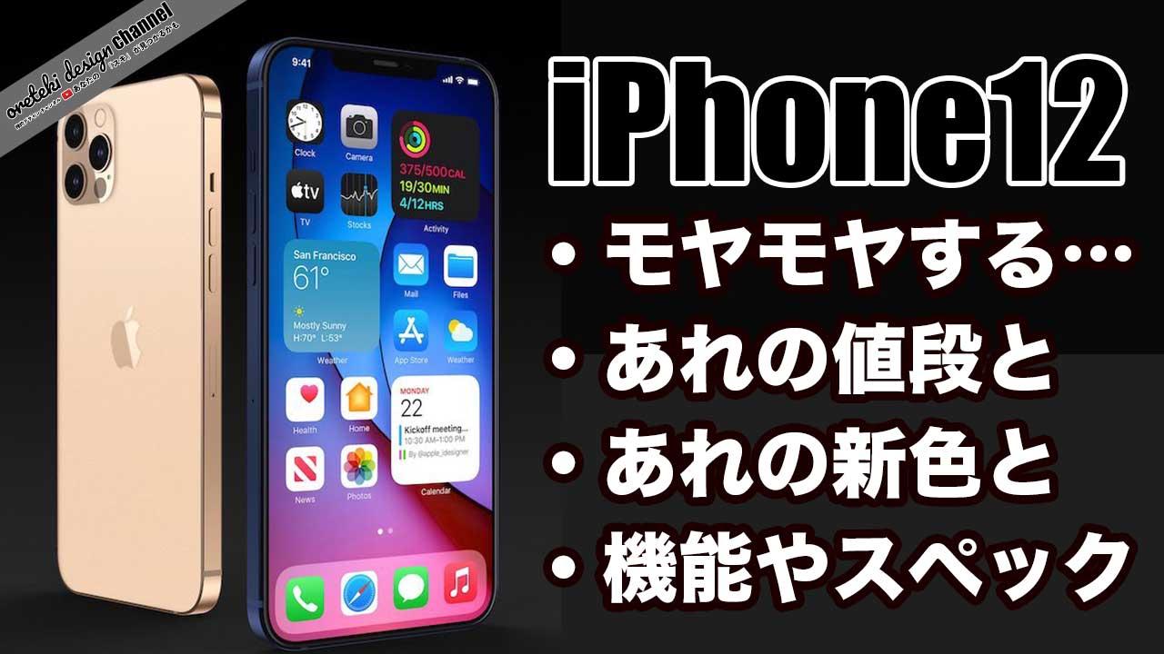iphone-12-iPad-air4-price