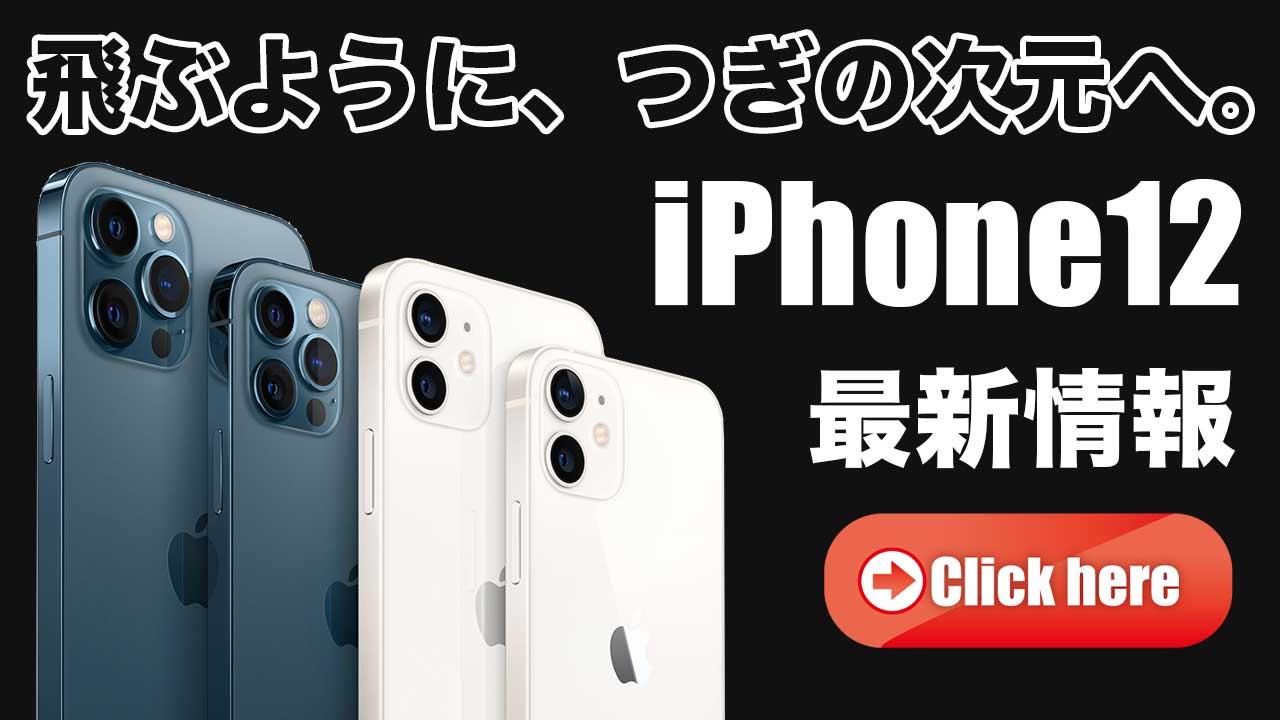 iphone-12-info
