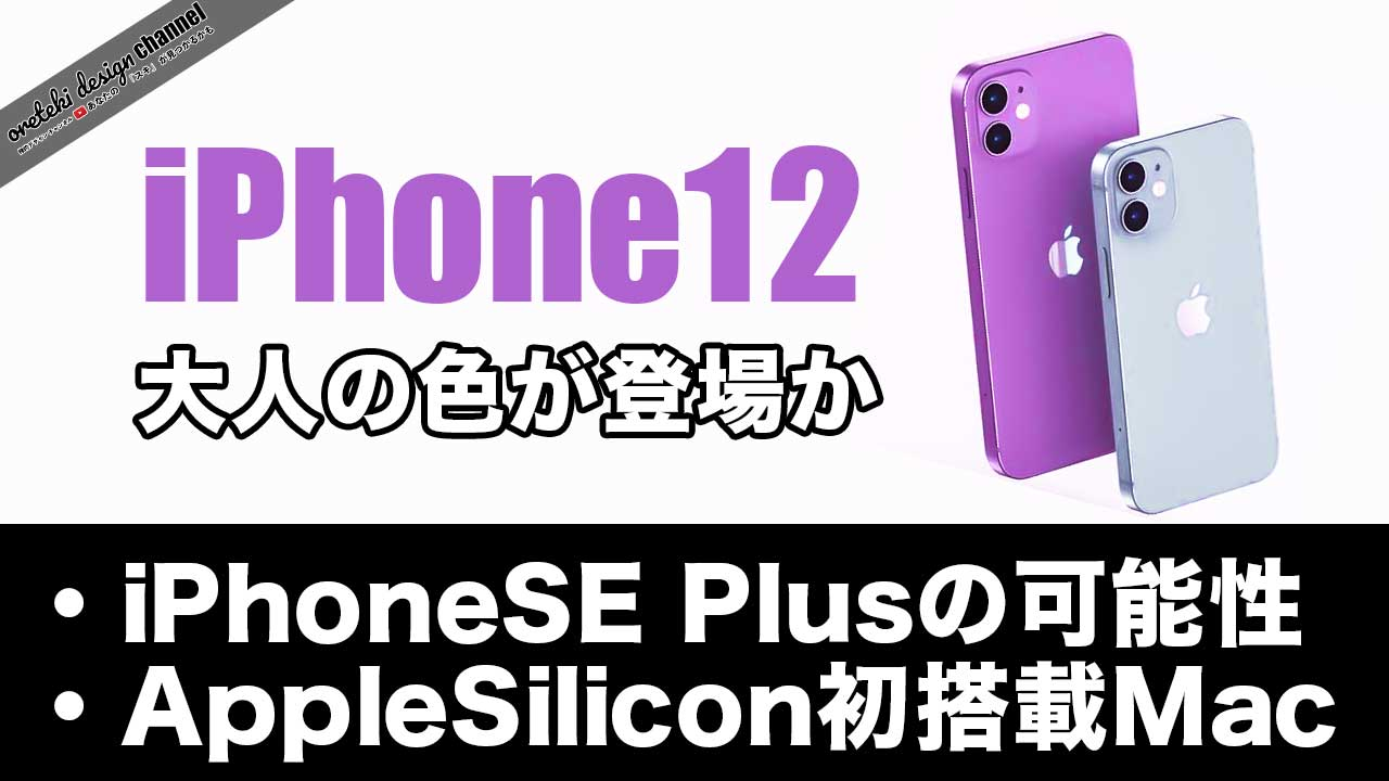 iphone-12-se-plus