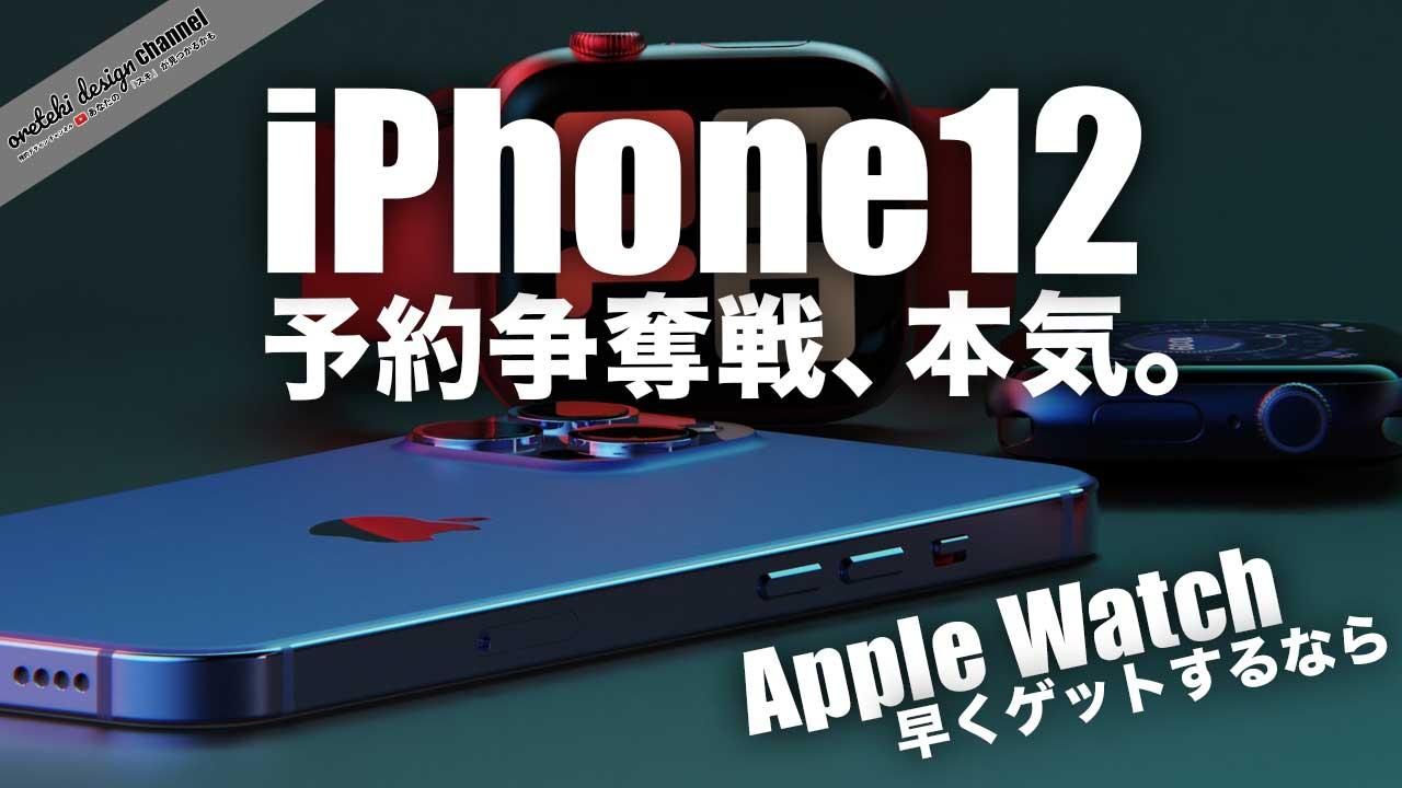 iphone12-thumbnail-2020-9-23