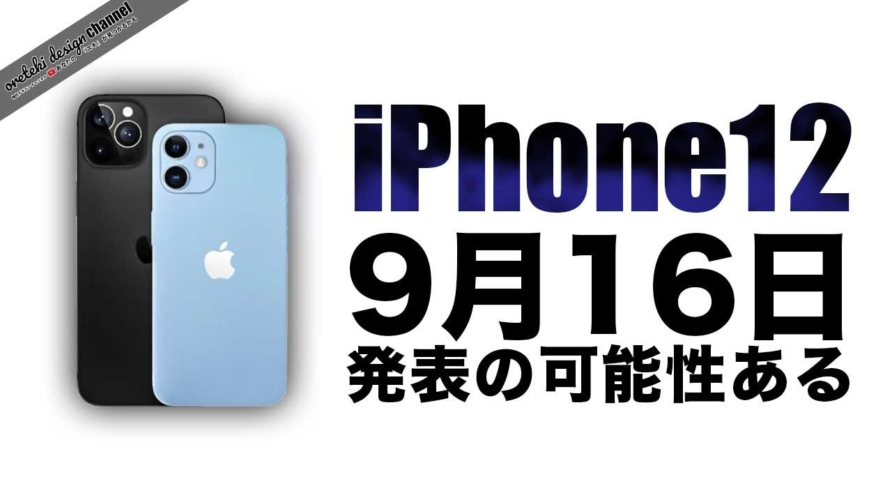 iphone-12-9-16-event