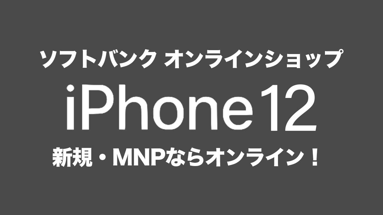 iphone-12-Softbank-mnp