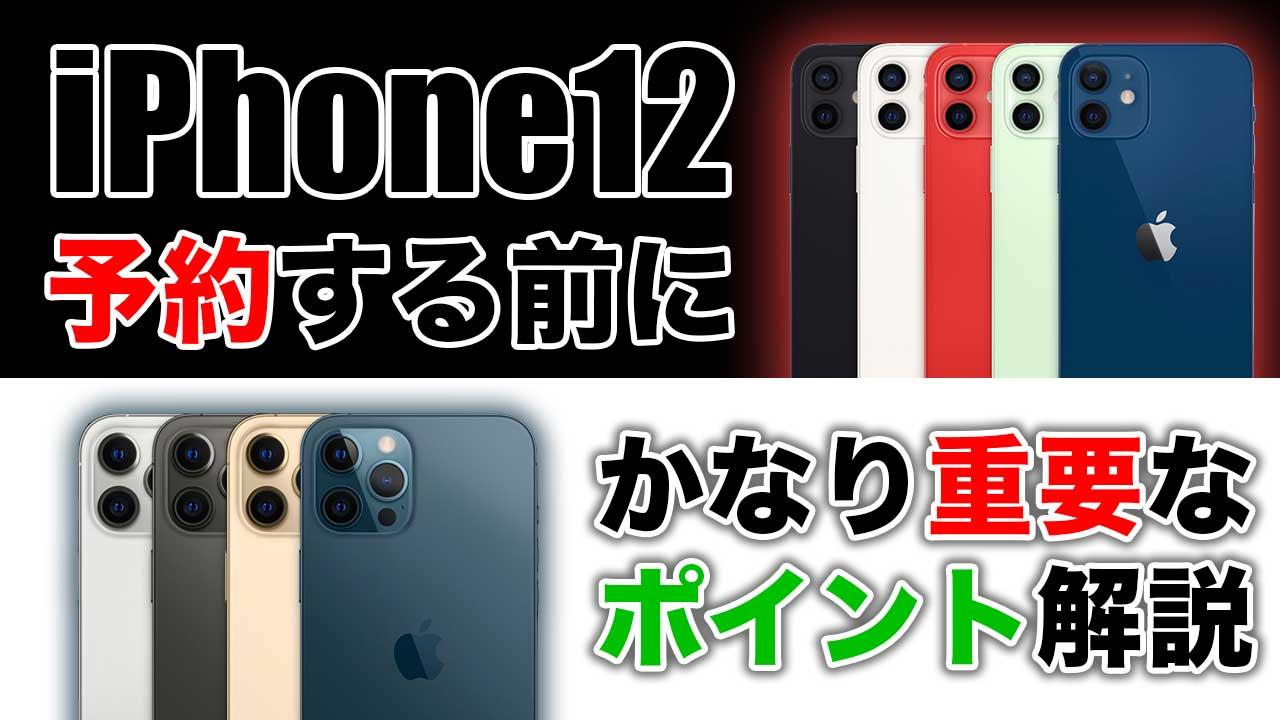 iphone-12-Storage