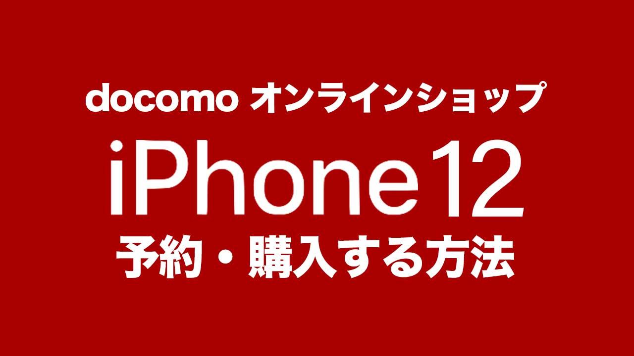 iphone-12-docomo