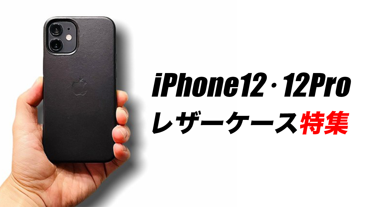 iphone12-leather-case