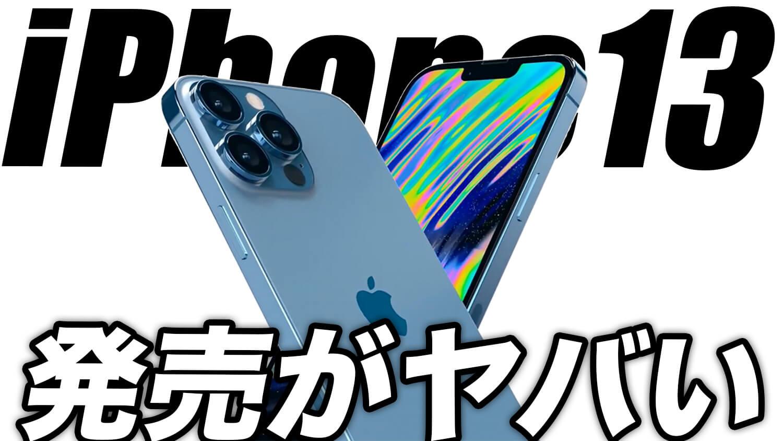 2021.5.12-iphone13