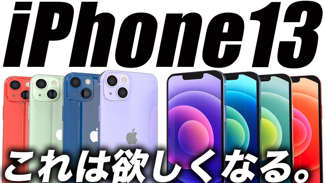 2021.5.18-iphone13