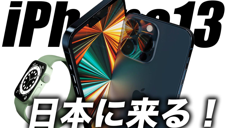 2021.5.19-iphone13