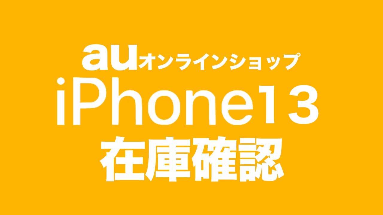 iphone-13-au-zaiko